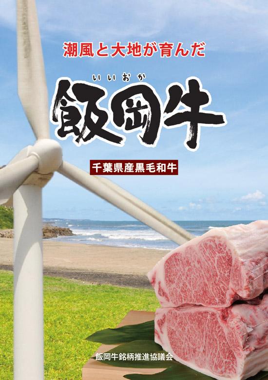 飯岡牛B2ポスター
